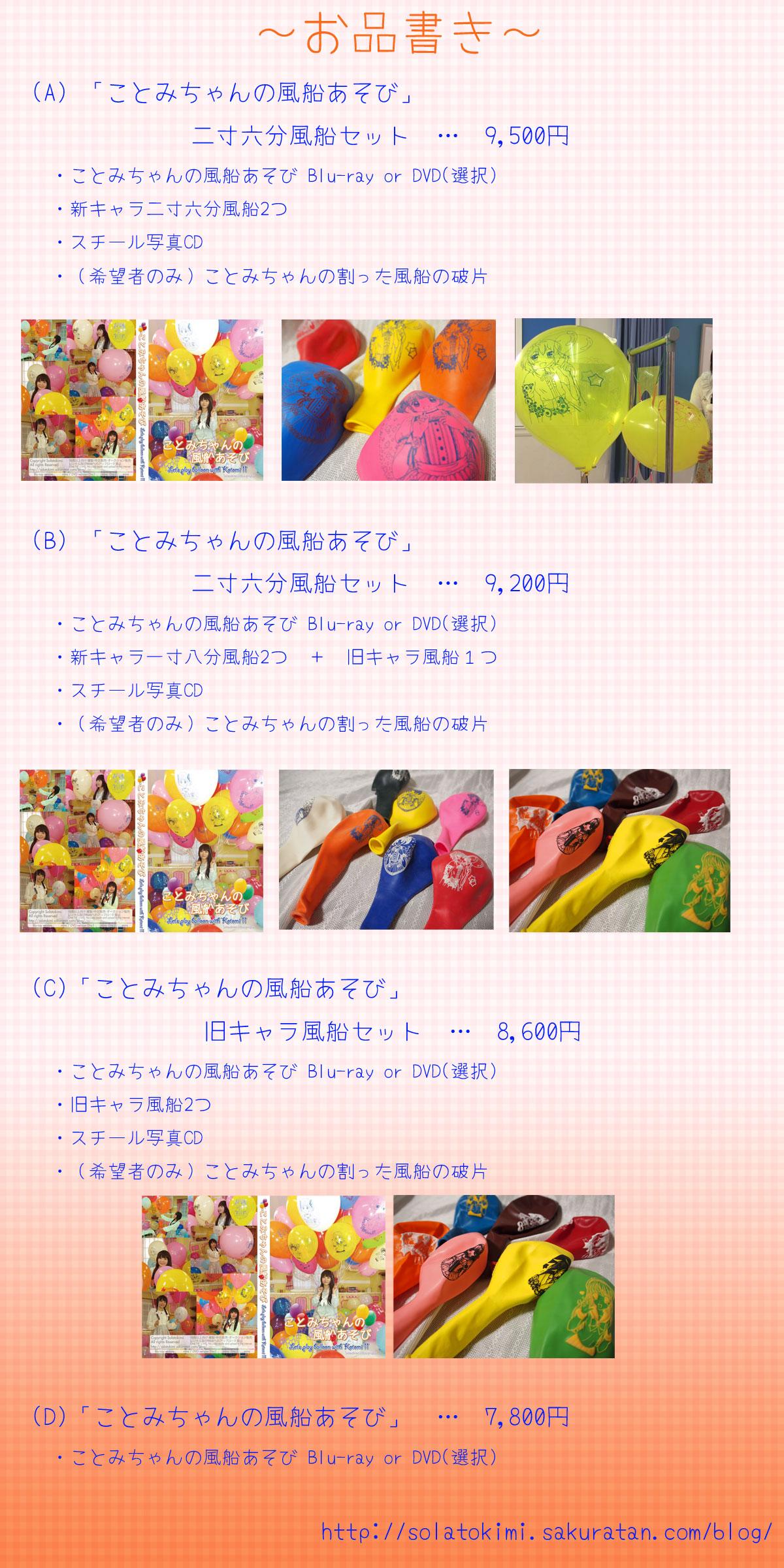 kotomi_menu